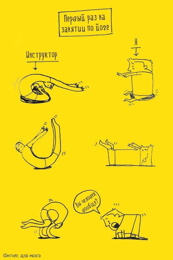 yoga-1st-time
