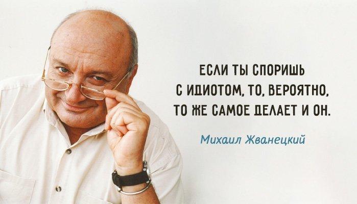 http://fit4brain.com/wp-content/uploads/2014/04/zhvanetskiy.jpg