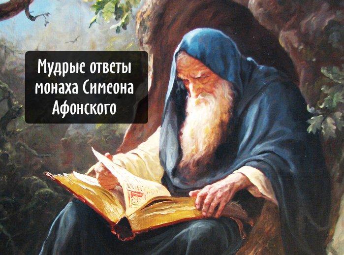 мудрые вопросы и ответы