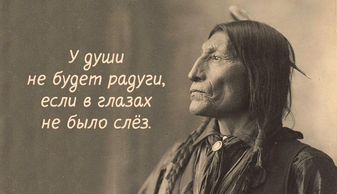 indian-wisdom