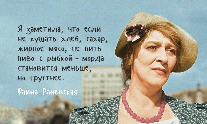 http://fit4brain.com/wp-content/uploads/2014/07/ranevskaya1.jpg