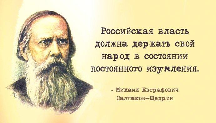 saltykov-schedrin-me