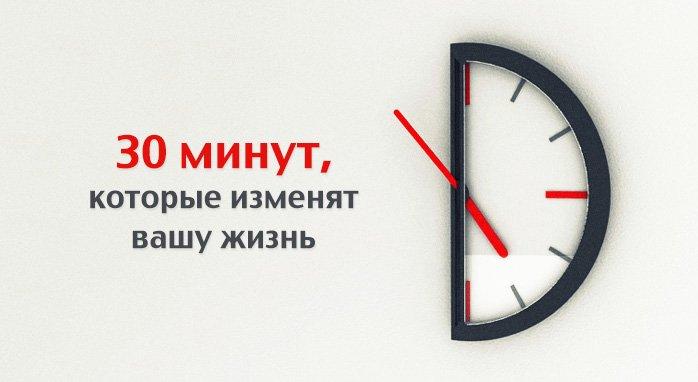 30minutes