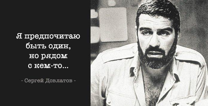 dovlatov2