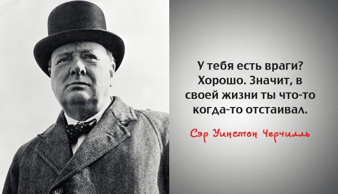 http://fit4brain.com/wp-content/uploads/2014/11/Churchill4.jpg