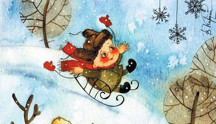 Вези меня, ледянка, в детство, Где мне ещё не больно падать, Где «Чур» от всех напастей средство, Где каждая снежинка – радость… Где папа – молодой и сильный, Где плакать хочется без мамы, Где лес и розовый, и синий, А Дед Мороз такой румяный. Где ничего вкусней сосульки, Где сам себе игрушки клеишь, Где каша манная в кастрюльке, А апельсин, когда болеешь. Где горькая микстура в ложке, Где с пенкой молоко в стакане, Где в плед завернутая кошка, Где тетя Валя на экране. Где мандарины пахнут…