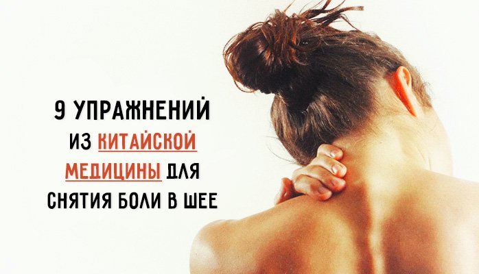 http://fit4brain.com/wp-content/uploads/2015/01/pain-neck.jpg