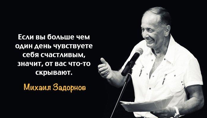 zadornov-m