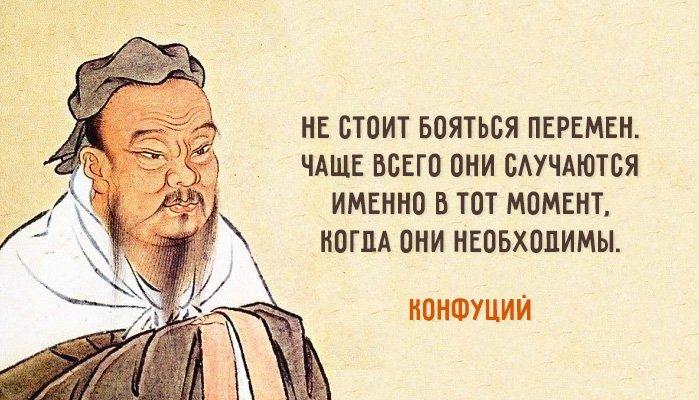 Картинки по запросу 25 мудрых цитат великого Конфуция