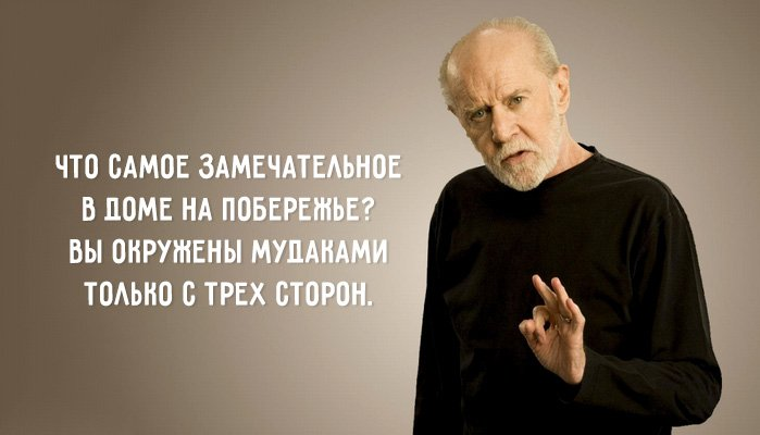 http://fit4brain.com/wp-content/uploads/2015/03/carlin.jpg