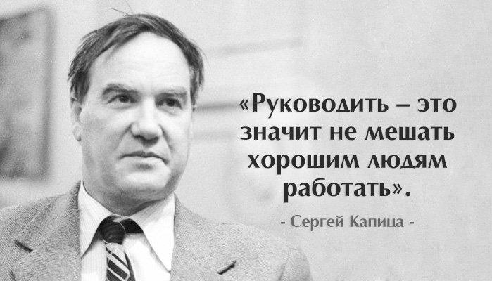 sergey-kapitsa