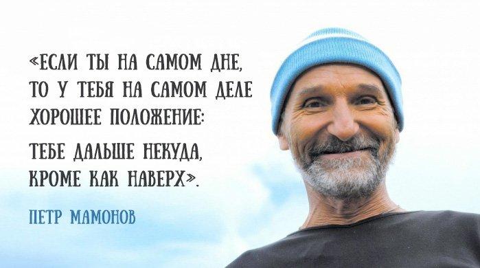 mamonov-life