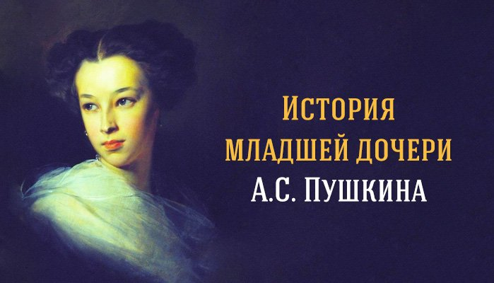 Дочь великого русского поэта не стала принцессой, но прожила жизнь, которой хватило бы на сюжет не одного романа.