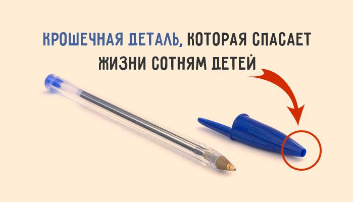 pen-kolpa4ok