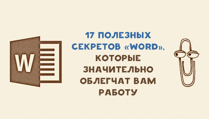 word17