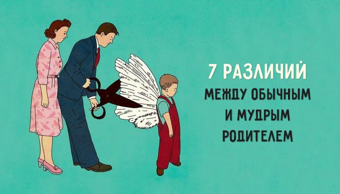 wise-parent