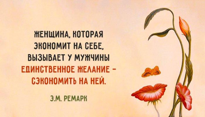 remark-quote