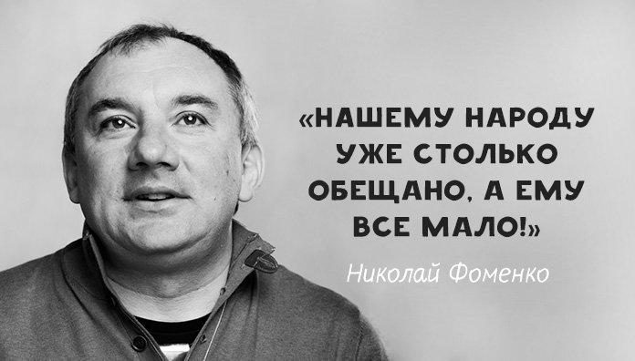 «Говорит Москва, все остальные работают» –  народные фразы от  Николая Фоменко